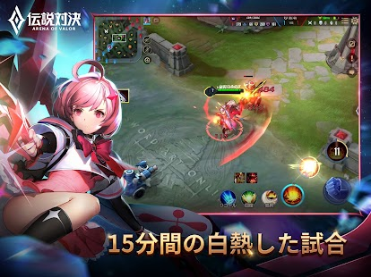 伝説対決 -Arena of Valor- Screenshot