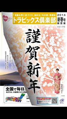 阪急交通社 旅行デジタルカタログ パンフレット 旅チラシのおすすめ画像5