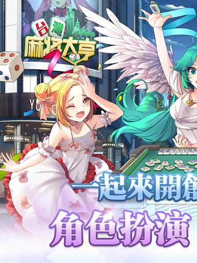 Taiwan Mahjong Tycoon android2mod screenshots 9