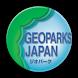 ジオパーク - Androidアプリ
