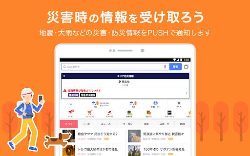 Yahoo! JAPAN android2mod screenshots 13