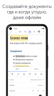 Google Документы Screenshot