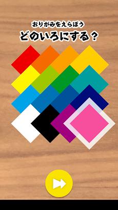 折り紙ちょきちょき みんな遊べる切り紙アプリのおすすめ画像2