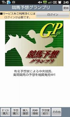 競馬予想GPのおすすめ画像1