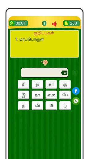 Tamil Word Game - u0b9au0bcau0bb2u0bcdu0bb2u0bbfu0b85u0b9fu0bbf - u0ba4u0baeu0bbfu0bb4u0bcbu0b9fu0bc1 u0bb5u0bbfu0bb3u0bc8u0bafu0bbeu0b9fu0bc1 6.2 screenshots 6