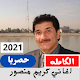 اغاني كريم منصور para PC Windows