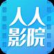 人人影院—中文連續劇、追劇神器、熱播電影、免費觀看無需VIP