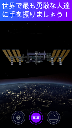 Satellite Tracker by Star Walk - 人工衛星観測のおすすめ画像5