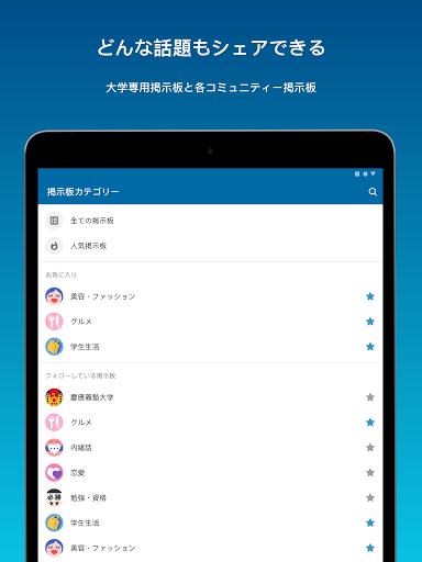 Dttouff08u30c7u30a3u30c3u30c8uff09 - u5927u5b66u751fu9650u5b9a SNS android2mod screenshots 14