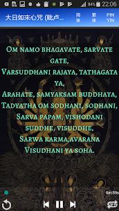 Buddha Dharanis 1.6 Download APK Mod 2