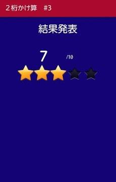 2桁かけ算 #3のおすすめ画像3