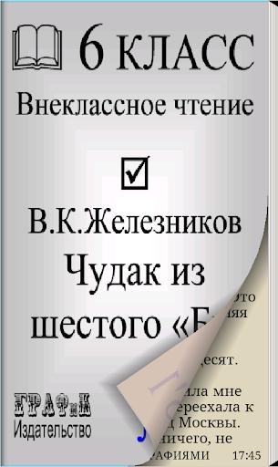 Книга. Железников В.К. Чудак из шестого «Б» For PC Windows (7, 8, 10, 10X) & Mac Computer Image Number- 5