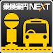 最寄バス停-乗換案内・時刻表 - Androidアプリ