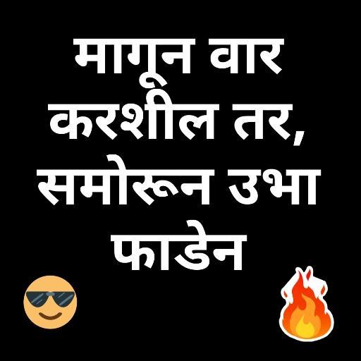 Marathi Bhaigiri Dadagiri Status -2020 screenshots 2