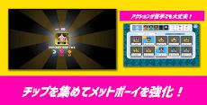 メットボーイ!のおすすめ画像3