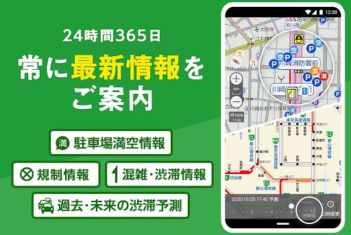ドライブサポーター - ルート検索,高速道路料金,カーナビ,渋滞情報,駐車場,ドライブ,ドラレコ  screenshots 3