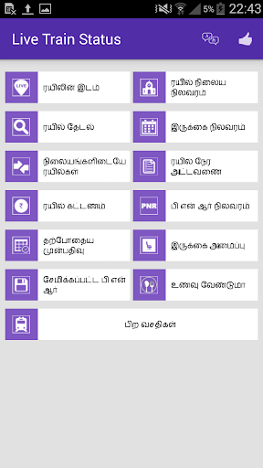 Live Train Status 35.0 com.LiveIndianTrainStatus apkmod.id 4