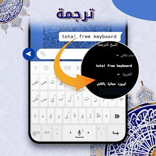 تحميل تمام لوحة المفاتيح العربية للاندرويد – Tamam Arabic Keyboard 1