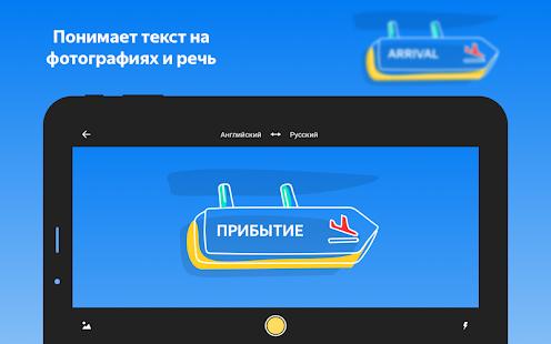Яндекс.Переводчик — перевод и словарь офлайн Screenshot