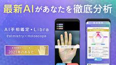 AI手相鑑定Libraのおすすめ画像1