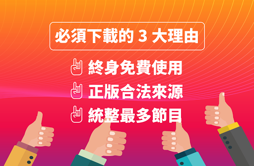 (TAIWAN ONLY) Free TV Show App 8.87 Screenshots 7