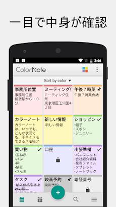 ColorNote カラーノート メモ帳 ノート 付箋のおすすめ画像5