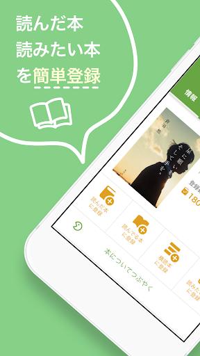 読書メーター - 日々の読書記録・管理とコミュニティ  screenshots 1