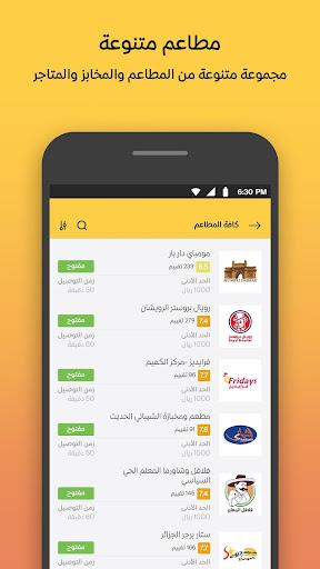 Wagbat u0648u062cu0628u0627u062a - Food delivery 1.0.89 Screenshots 2