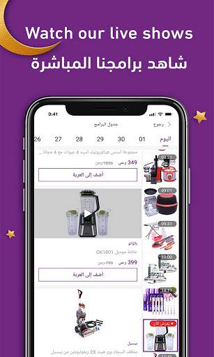 CITRUSS World of Shopping  Screenshots 3