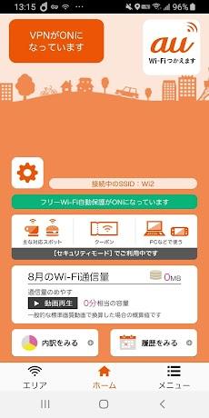 au Wi-Fi アクセスのおすすめ画像2
