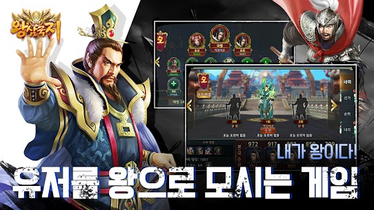 왕삼국지 For Android (MOD, Unlimited Money) 3