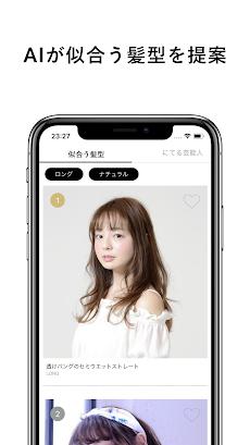 AI STYLIST - 似合う髪型と似てる芸能人を診断   EARTH(アース)の髪型診断アプリのおすすめ画像3