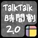 TalkTalk時間割2.0