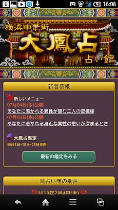 大鳳占◆占い館のおすすめ画像2