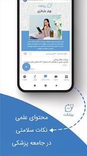 Pezeshket | Medical Consultation