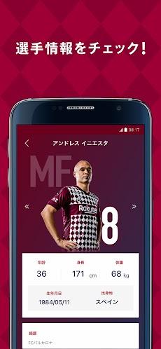 ヴィッセル神戸[VISSEL KOBE]公式アプリのおすすめ画像4