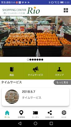 鹿本ショッピングセンターリオーRIO-のおすすめ画像2