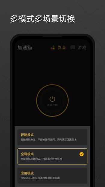 加速喵 - 海外回国加速神器 screenshot 2