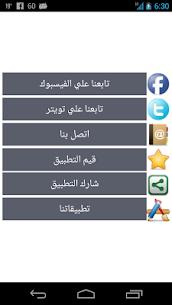 القرآن الكريم بدون انترنت للاندرويد apk 2