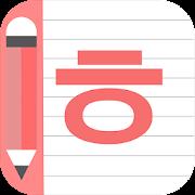 Korean Alphabet Writing - Awabe