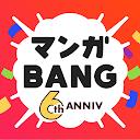 マンガBANG!人気の漫画や連載コミックが読めるマンガアプリ 無料で読める漫画も掲載中!