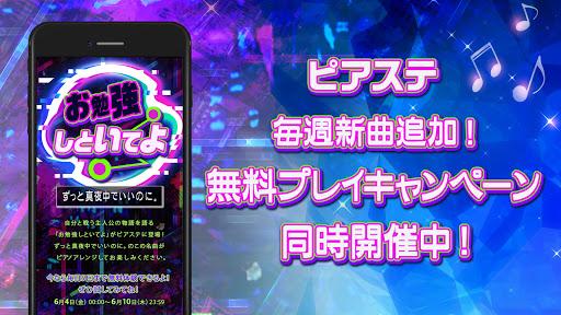 ピアノタイルステージ 「ピアノタイル」の日本版。大人気無料リズムゲーム「ピアステ」は音ゲーの決定版  screenshots 1