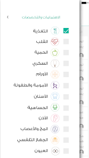 MedLink  - Trusted Doctors Screenshot