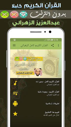 abdulaziz az zahrani mp3 quran offline screenshot 1