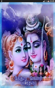 Kethara Gowri Viratham 1.6 (MOD + APK) Download 1