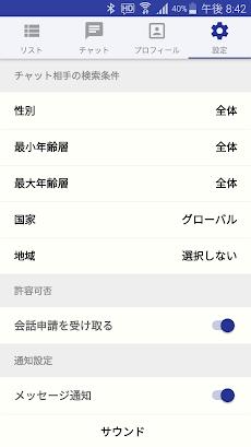 リアルタイムトーク 無料チャットアプリのおすすめ画像3