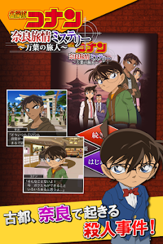 名探偵コナン×推理ゲーム:大ヒットアニメが推理ゲームで登場!のおすすめ画像2