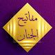 کتاب مفاتیح الجنان کامل صوتی با ترجمه فارسی para PC Windows
