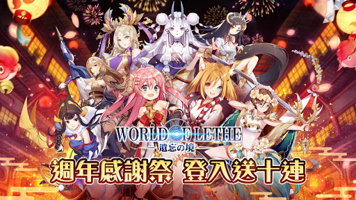 遺忘之境:World of Lethe screenshots 1