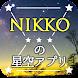 NIKKOの星空アプリ - Androidアプリ